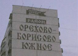 Очередные новостройки Москвы появятся на месте военного городка