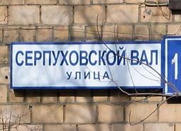 Вместо завода на Серпуховском валу возведут жилую новостройку