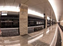 Новая станция московского метро «Пятницкое шоссе» сегодня начнет работу