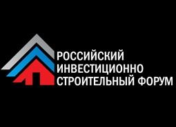 2-й Российский инвестиционно-строительный форум открывается в Гостином Дворе