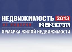 Выставка «Недвижимость-2013» пройдет в ЦДХ с 21 по 24 марта