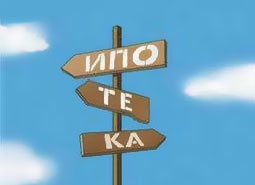 Ипотечные новости в новостройках Петербурга