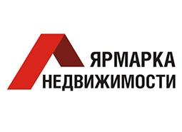 1 марта открывается 26-я специализированная выставка «Ярмарка Недвижимости»